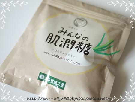 肌潤糖 1.JPG
